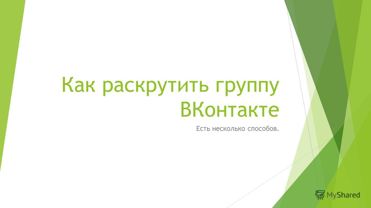 Как раскрутить группу ВКонтакте Есть несколько способов.