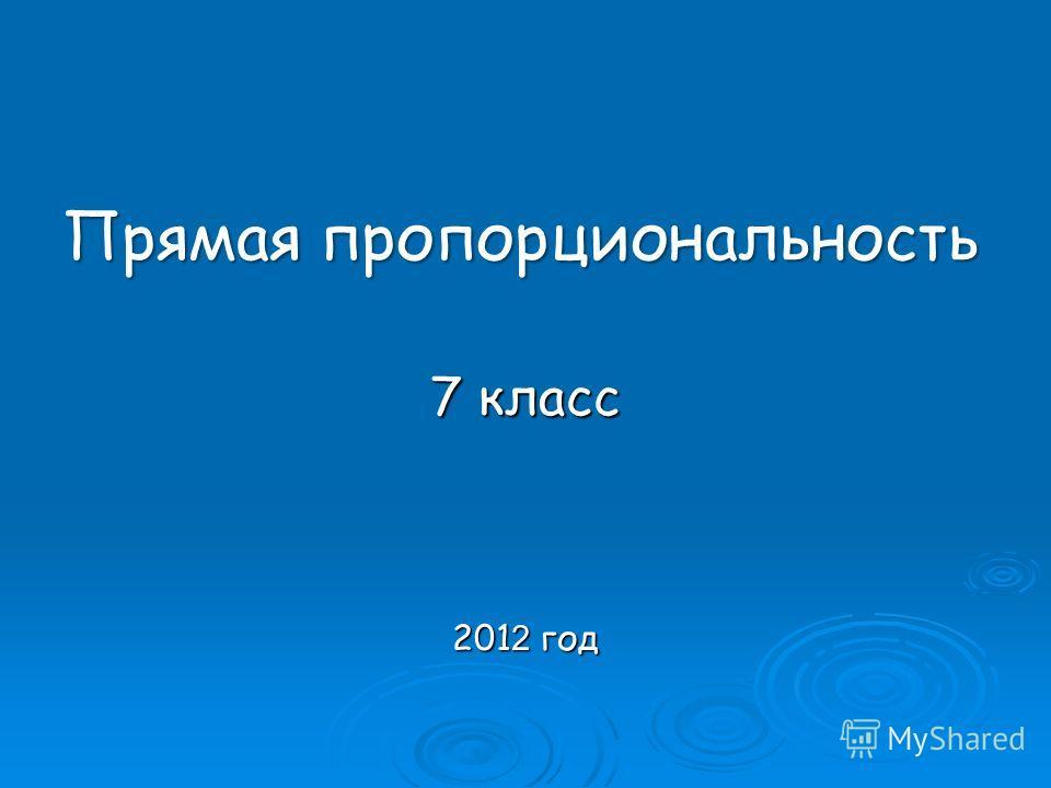 Прямая пропорциональность 7 класс 201 2 год