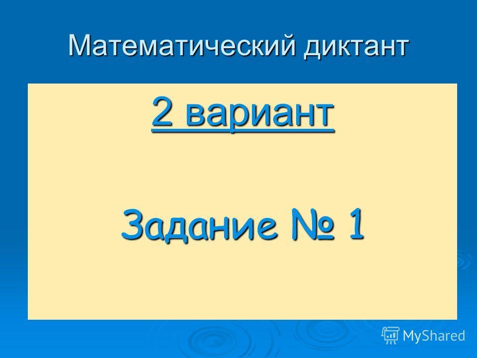 Математический диктант 2 вариант Задание 1