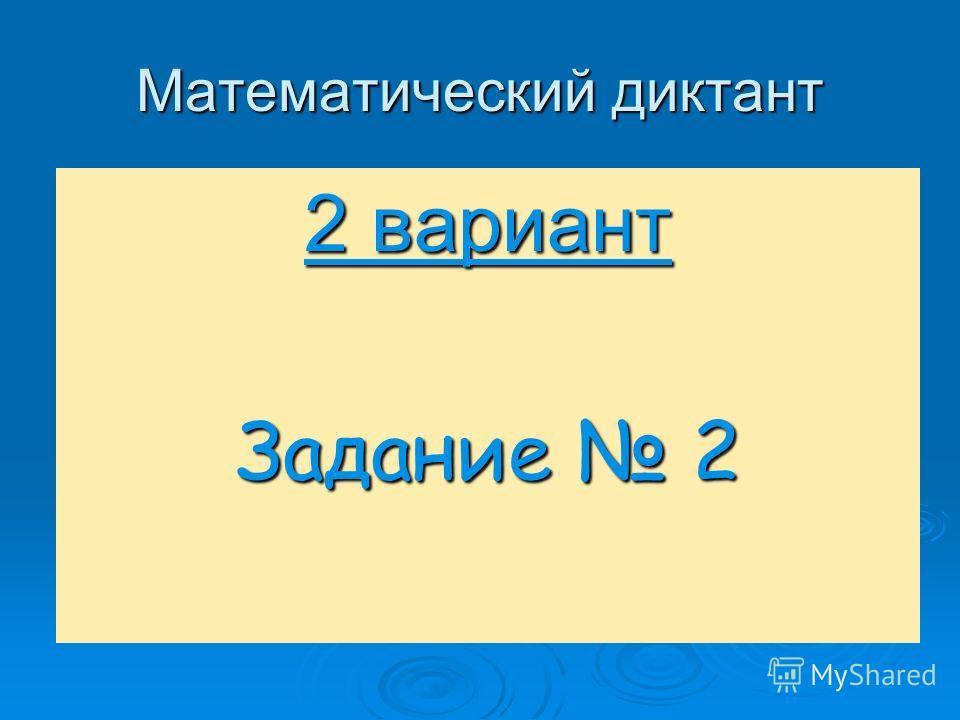 Математический диктант 2 вариант Задание 2