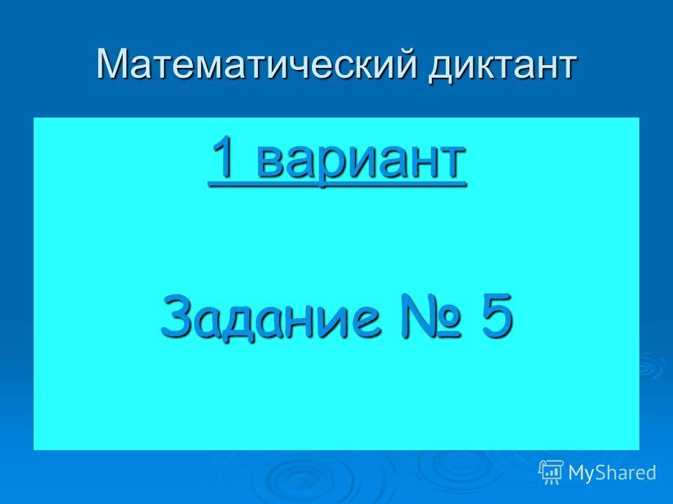 Математический диктант 1 вариант Задание 5