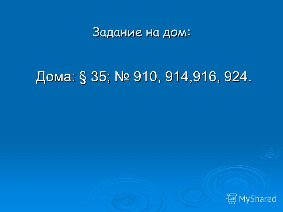 Задание на дом: Дома: § 35; 910, 914,916, 924.