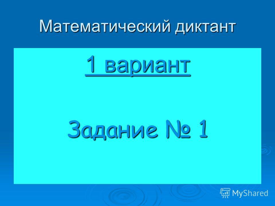 Математический диктант 1 вариант Задание 1