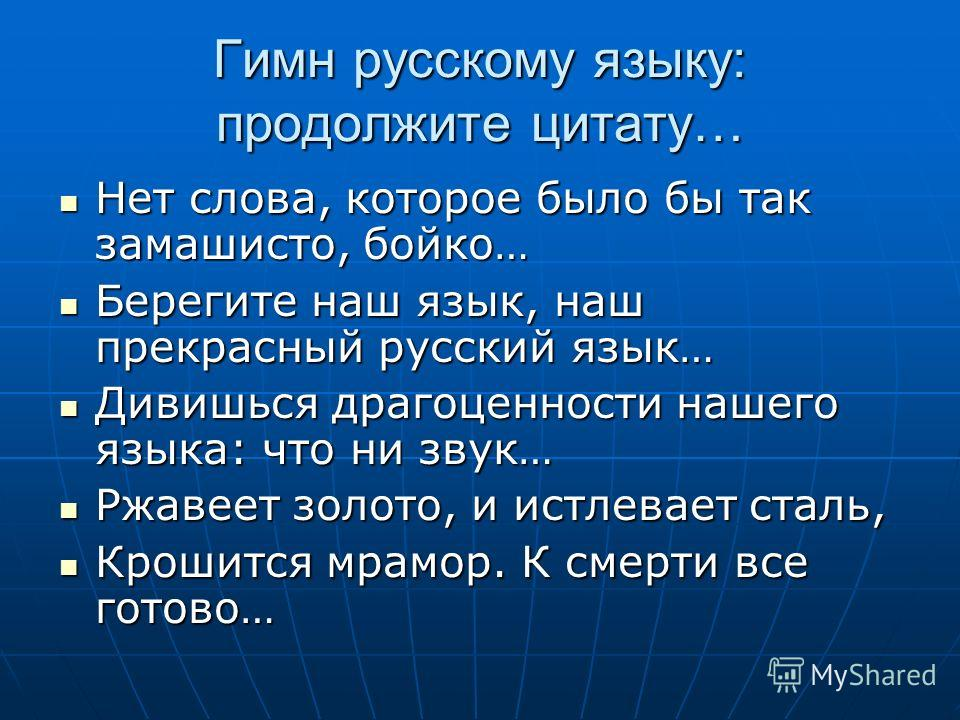 Гимн русскому языку: продолжите цитату… Нет слова, которое было бы так замашисто, бойко… Нет слова, которое было бы так замашисто, бойко… Берегите наш язык, наш прекрасный русский язык… Берегите наш язык, наш прекрасный русский язык… Дивишься драгоце