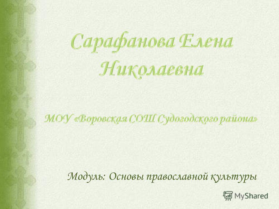 Модуль: Основы православной культуры