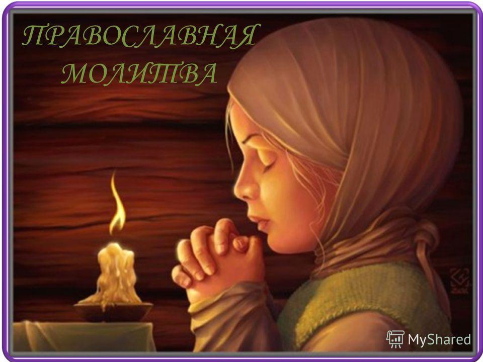 Православная молитва о разуме