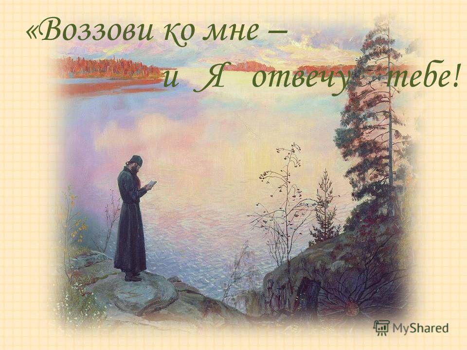 «Воззови ко мне – и Я отвечу тебе!