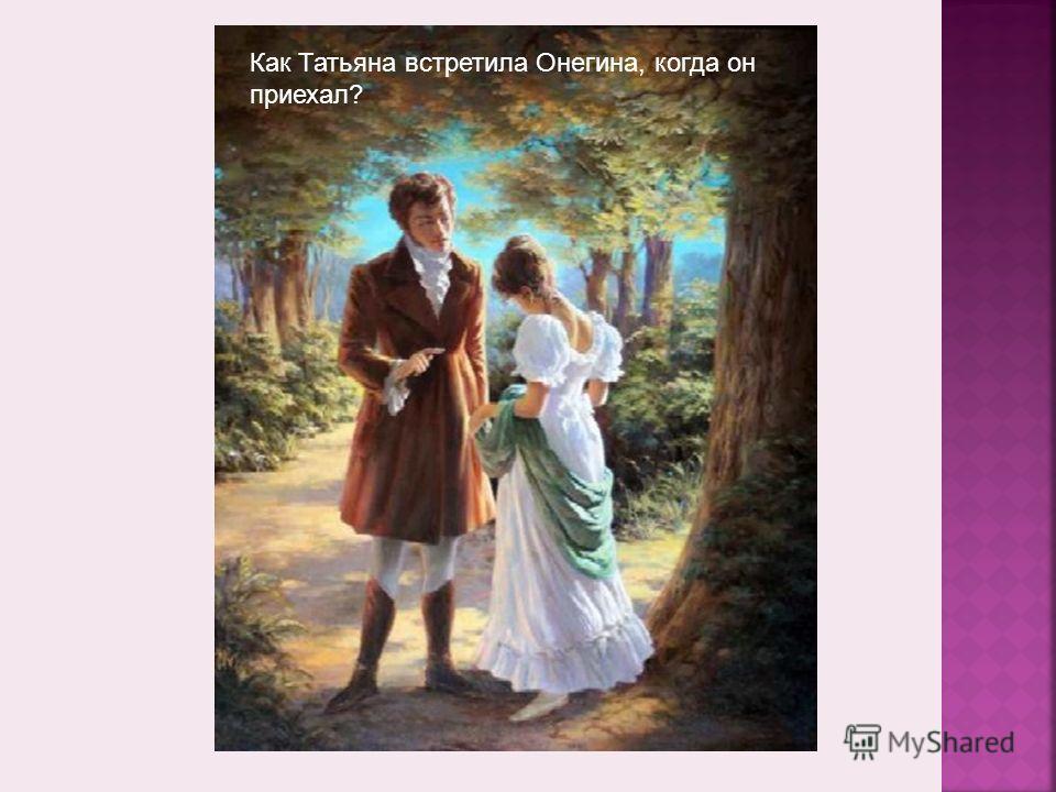 Как Татьяна встретила Онегина, когда он приехал?