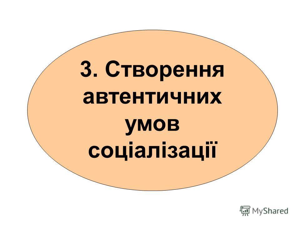 3. Створення автентичних умов соціалізації