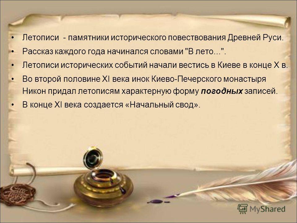 Летописи - памятники исторического повествования Древней Руси. Рассказ каждого года начинался словами