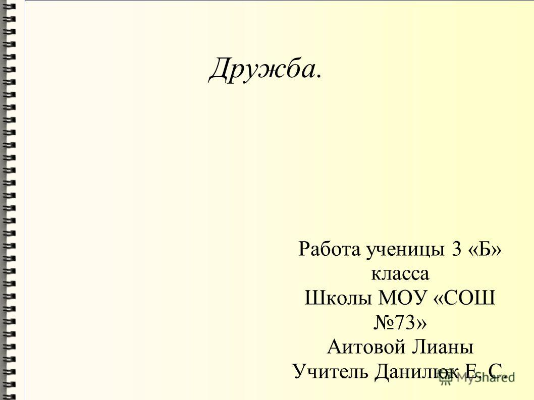 Дружба. Работа ученицы 3 «Б» класса Школы МОУ «СОШ 73» Аитовой Лианы Учитель Данилюк Е. С.
