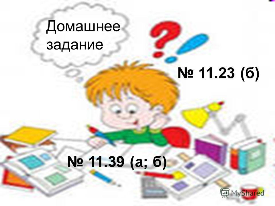 Домашнее задание 11.23 (б) 11.39 (а; б)