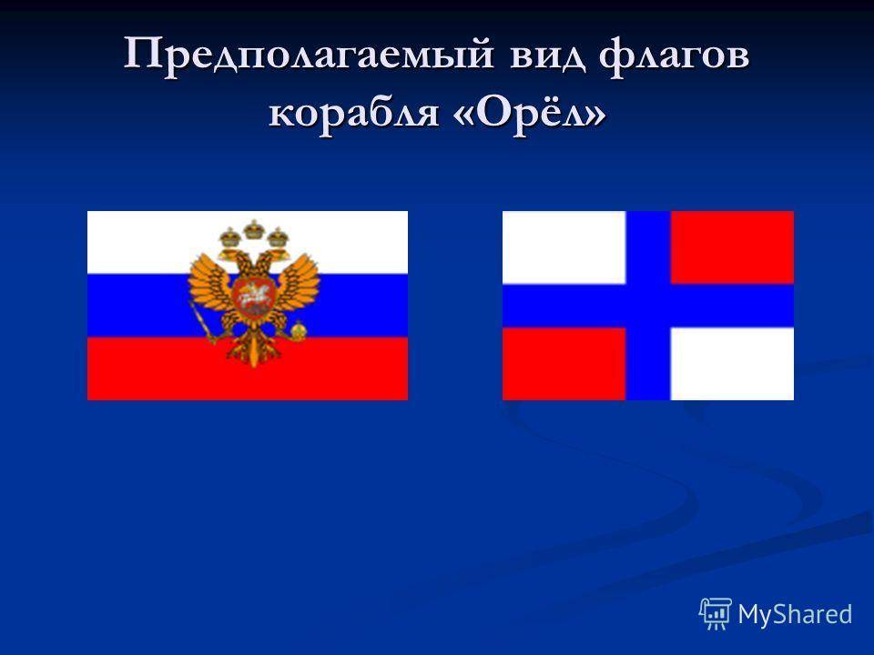 Предполагаемый вид флагов корабля «Орёл»