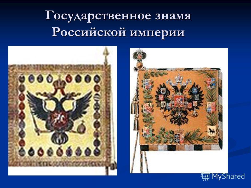 Государственное знамя Российской империи Ф а й л Ф а й л И с т о р и я ф а й С с ы л к и н а ф а й лС с ы л к и н а ф а й л