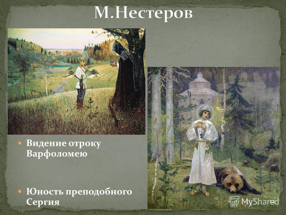 Видение отроку Варфоломею Юность преподобного Сергия 12