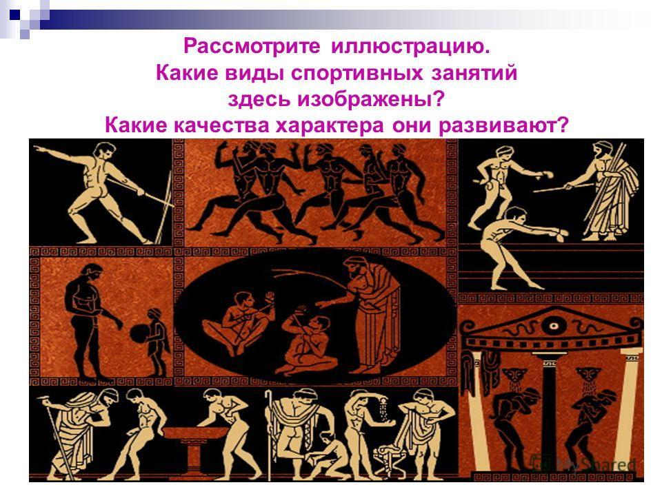 Рассмотрите иллюстрацию. Какие виды спортивных занятий здесь изображены? Какие качества характера они развивают?