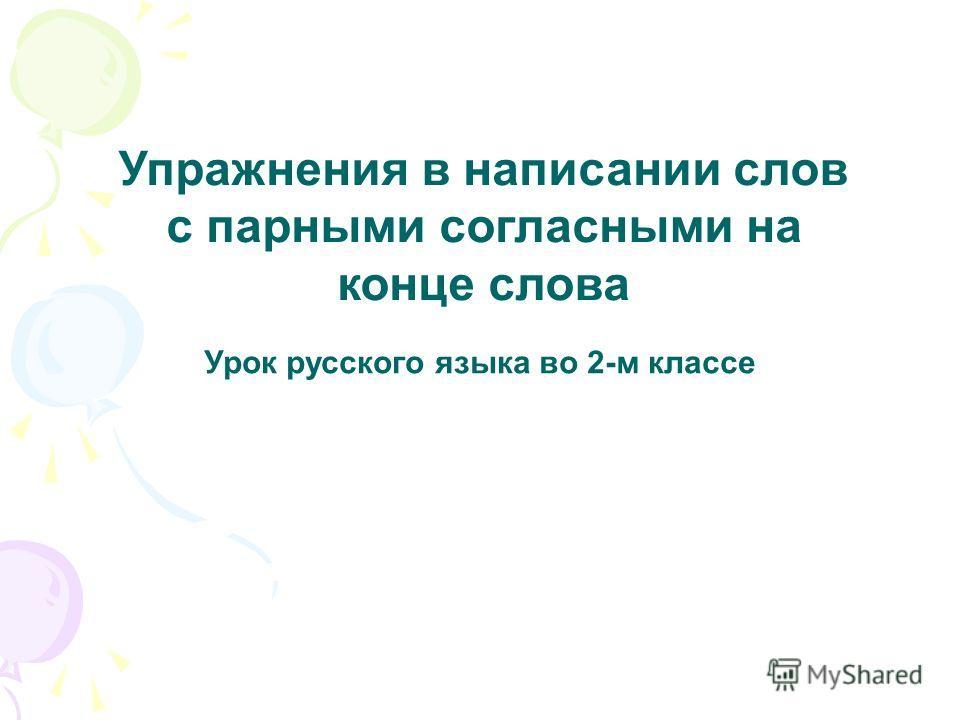 Упражнения в написании слов с парными согласными на конце слова Урок русского языка во 2-м классе