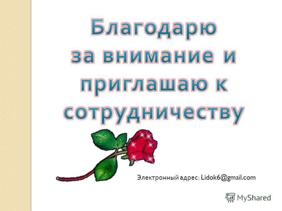 Электронный адрес: Lidok6@gmail.com
