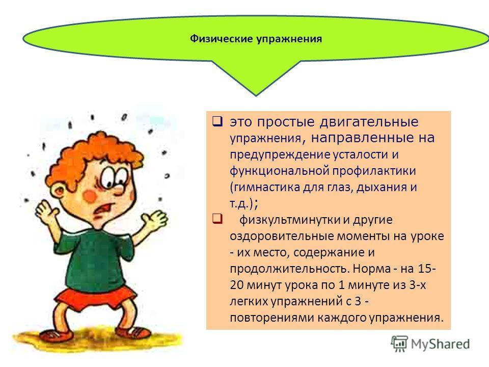 Средства здоровьесберегающего воспитания Санитарно- гигиенические Физические упражнения Естественные силы природы