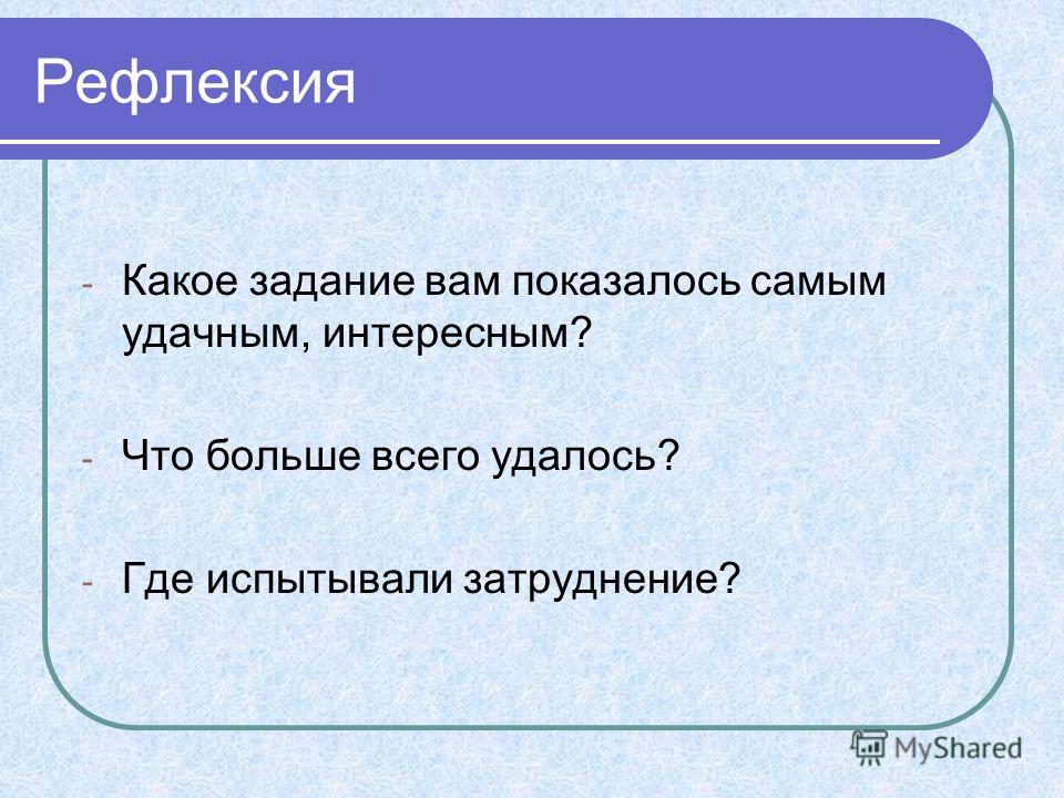 Карточка – ответ: АВС, АДС, ДКС, КВС, А АКС, ДВС. D К В С