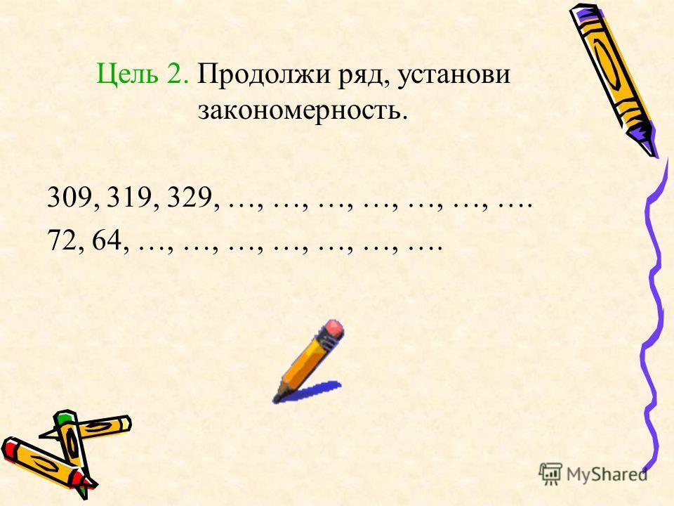 Учебная стрельба. Цель 1. «Кто быстрее?» 20 х 3 = 100: 2 = 6 х 8 = 90 : 30 = 50 х 0 = 100 : 10 = 4 х 9 = 42 : 7 = 30 х 3 = 100 х 50 = 8 х 7 = 80 :10 = 10 х 10 = 40 х 1 = 5 х 6 = 36 : 6 =