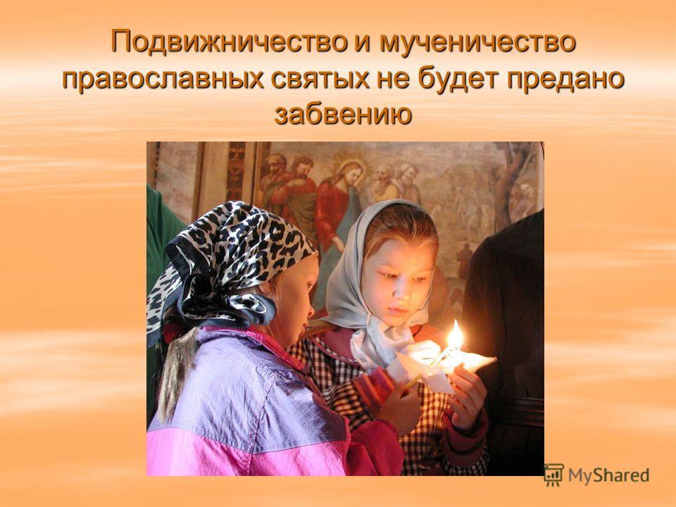 Подвижничество и мученичество православных святых не будет предано забвению