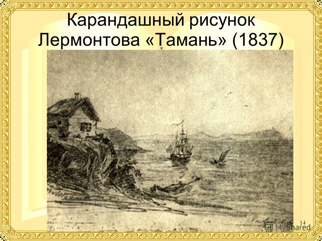 Карандашный рисунок Лермонтова «Тамань» (1837) Глазина Елена Александровна МБОУ «СОШ 62» г. Барнаул 14