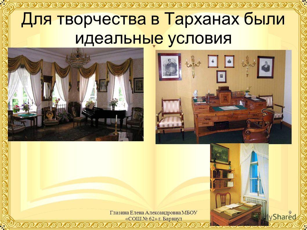 Для творчества в Тарханах были идеальные условия 9Глазина Елена Александровна МБОУ «СОШ 62» г. Барнаул