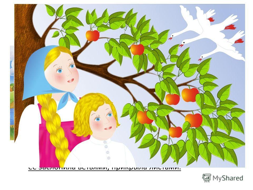 Яблоня, матушка, спрячь меня! Поешь моего лесного яблочка. Девочка поскорее съела и спасибо сказала. Яблоня ее заслонила ветвями, прикрыла листами.