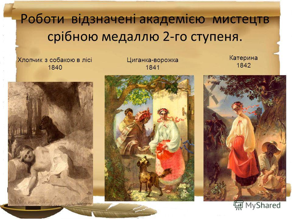 Роботи відзначені академією мистецтв срібною медаллю 2-го ступеня. Хлопчик з собакою в лісі 1840 Циганка-ворожка 1841 Катерина 1842