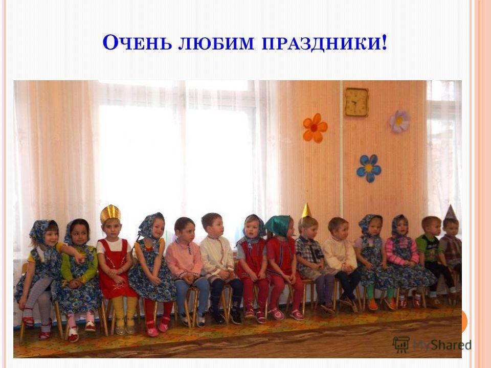 О ЧЕНЬ ЛЮБИМ ПРАЗДНИКИ !