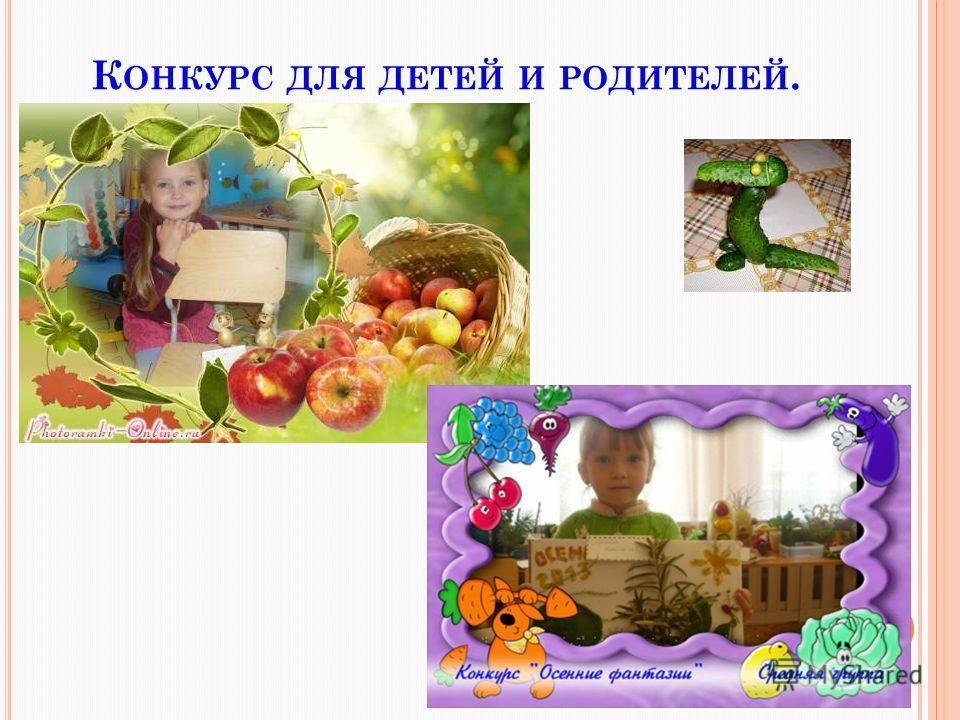 К ОНКУРС ДЛЯ ДЕТЕЙ И РОДИТЕЛЕЙ.