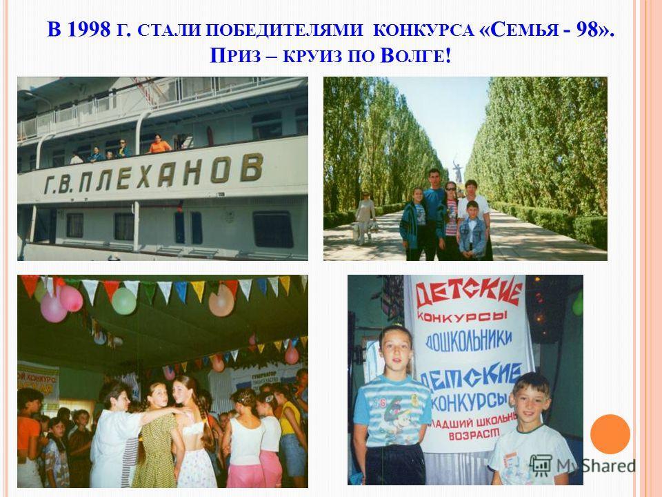В 1998 Г. СТАЛИ ПОБЕДИТЕЛЯМИ КОНКУРСА «С ЕМЬЯ - 98». П РИЗ – КРУИЗ ПО В ОЛГЕ !