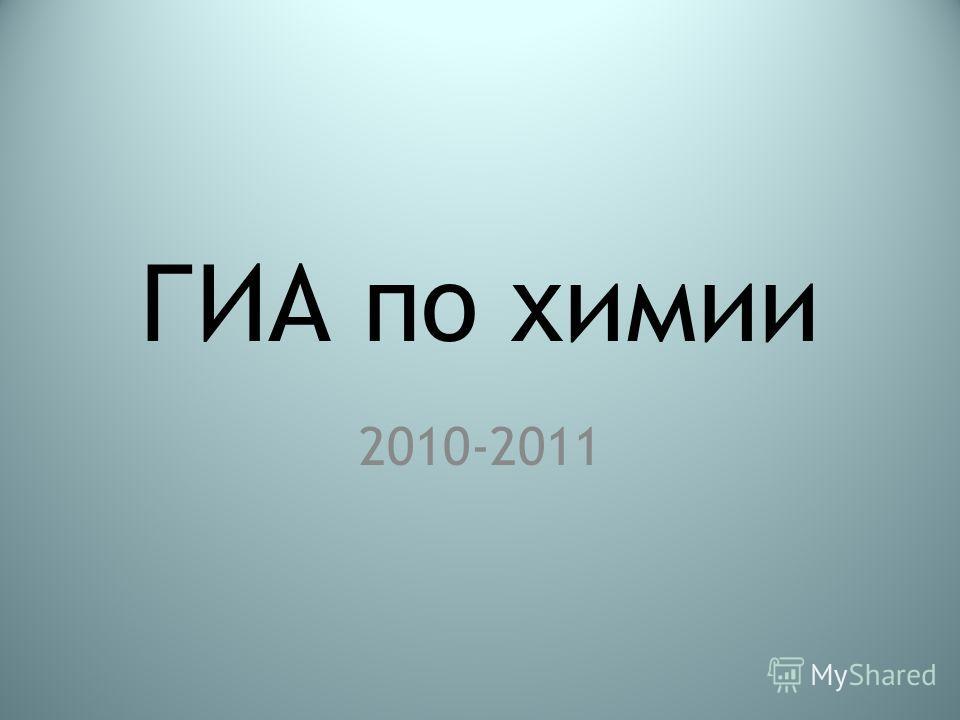 ГИА по химии 2010-2011