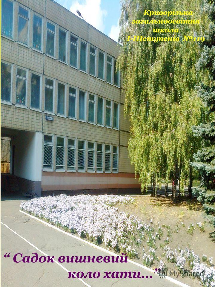 Садок вишневий коло хати… Криворізька загальноосвітня школа I-IIIступенів 119
