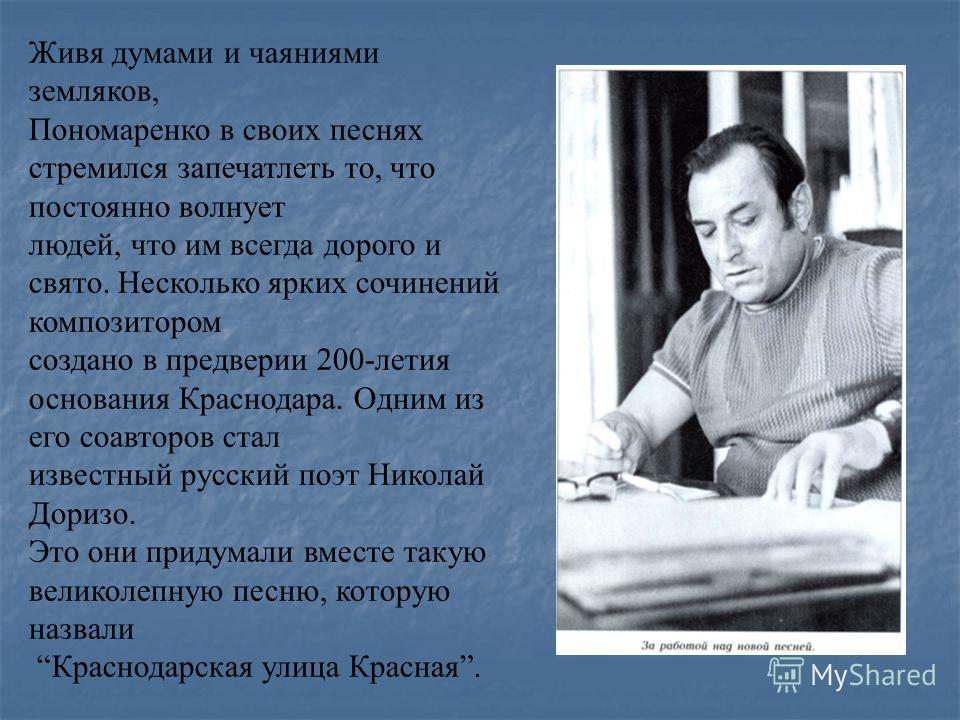 Живя думами и чаяниями земляков, Пономаренко в своих песнях стремился запечатлеть то, что постоянно волнует людей, что им всегда дорого и свято. Несколько ярких сочинений композитором создано в предверии 200-летия основания Краснодара. Одним из его с
