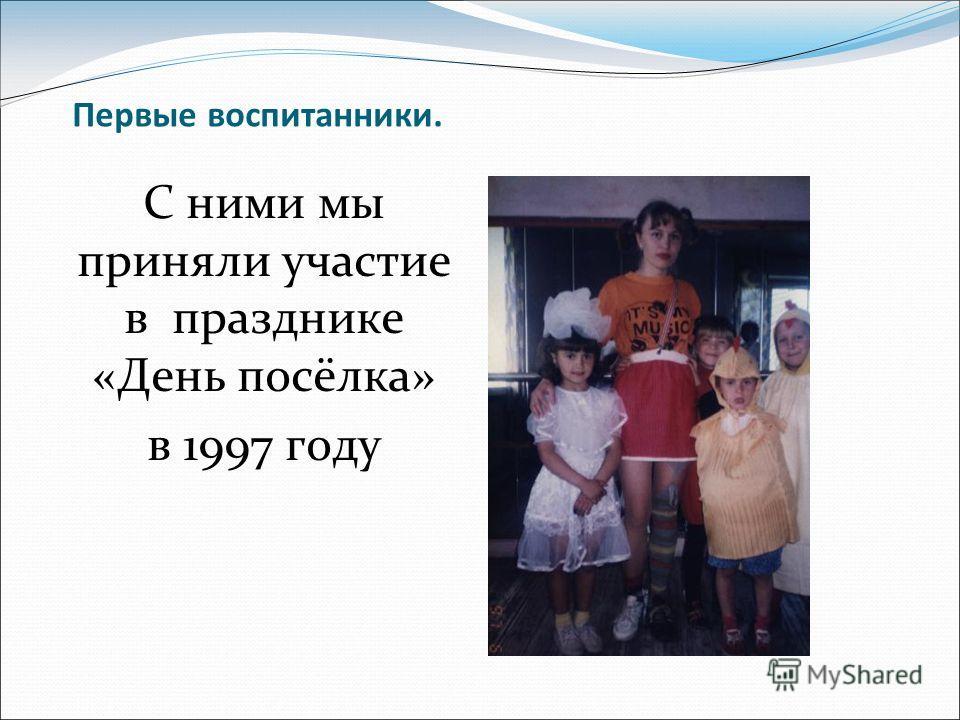 Первые воспитанники. С ними мы приняли участие в празднике «День посёлка» в 1997 году