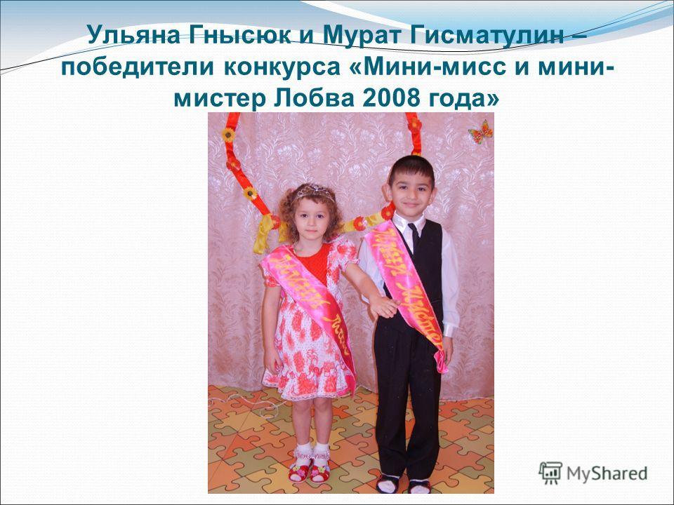 Ульяна Гнысюк и Мурат Гисматулин – победители конкурса «Мини-мисс и мини- мистер Лобва 2008 года»