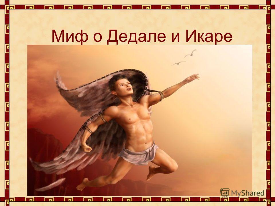Порт «Мифический» Миф о Тесее и Минотавре Об отношениях между греками и критянами, жителями Крита, рассказывают древние сказания. Выслушайте одно из них. Это миф о Тесее и Минотавре.