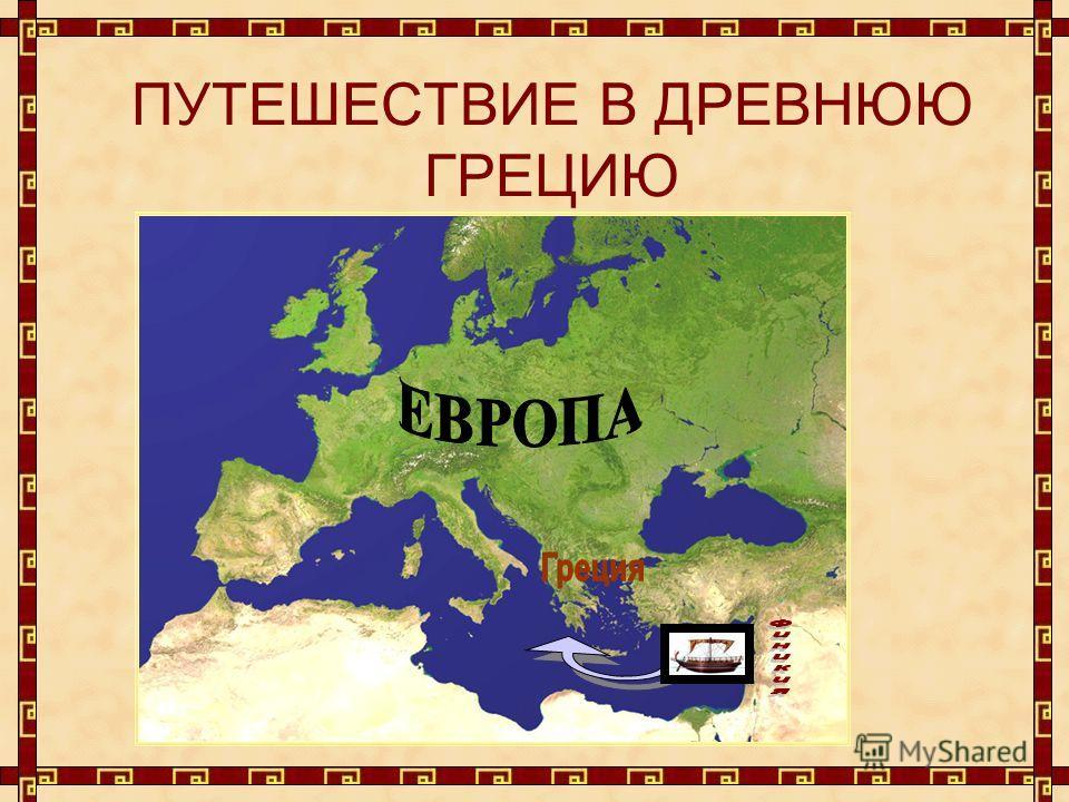План урока Географическое положение Древней Греции Природные условия Древней Греции Занятия населения Миф о Тесее и Минотавре На Древнем Крите Катастрофа на Крите