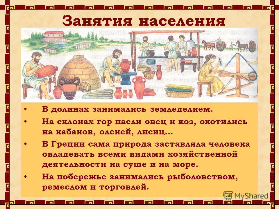 Рассмотрите рисунки и предположите какими были основные занятия жителей Древней Греции????