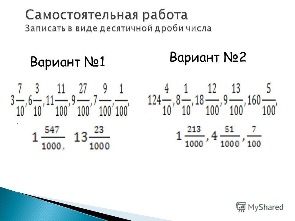 .. Вариант 1 Вариант 2