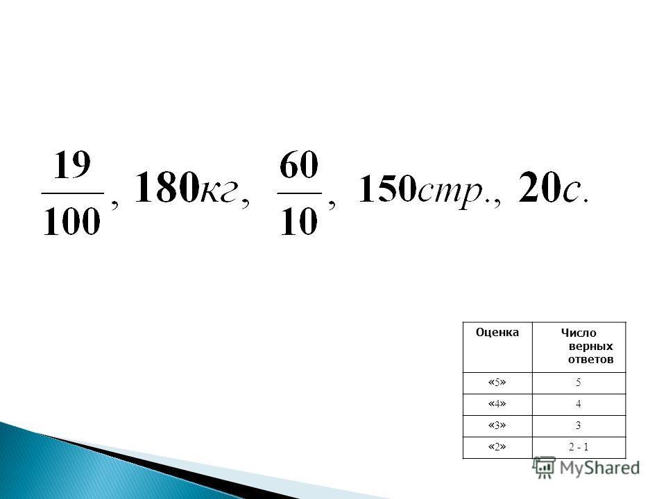 ОценкаЧисло верных ответов «5»«5» 5 «4»«4» 4 «3»«3» 3 «2»«2» 2 - 1