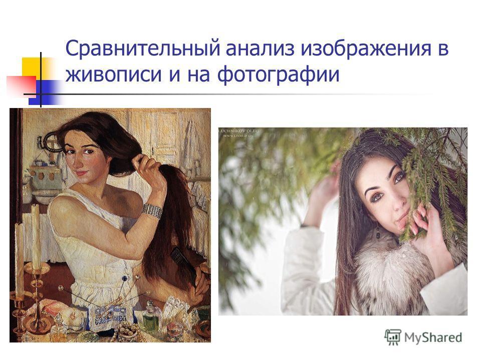 Сравнительный анализ изображения в живописи и на фотографии