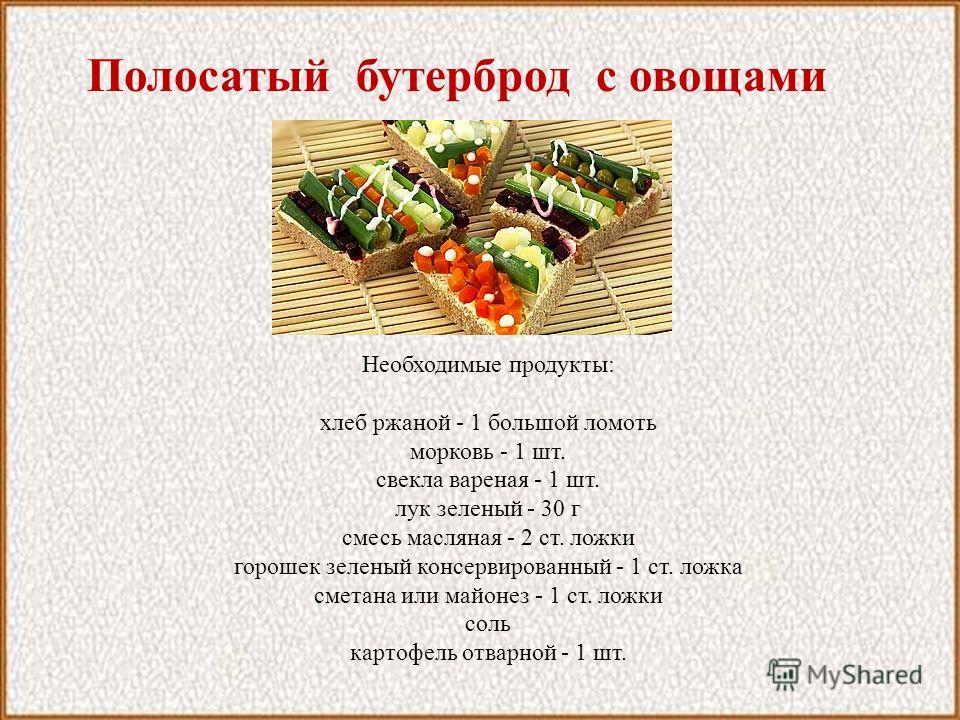 Полосатый бутерброд с овощами Необходимые продукты: хлеб ржаной - 1 большой ломоть морковь - 1 шт. свекла вареная - 1 шт. лук зеленый - 30 г смесь масляная - 2 ст. ложки горошек зеленый консервированный - 1 ст. ложка сметана или майонез - 1 ст. ложки