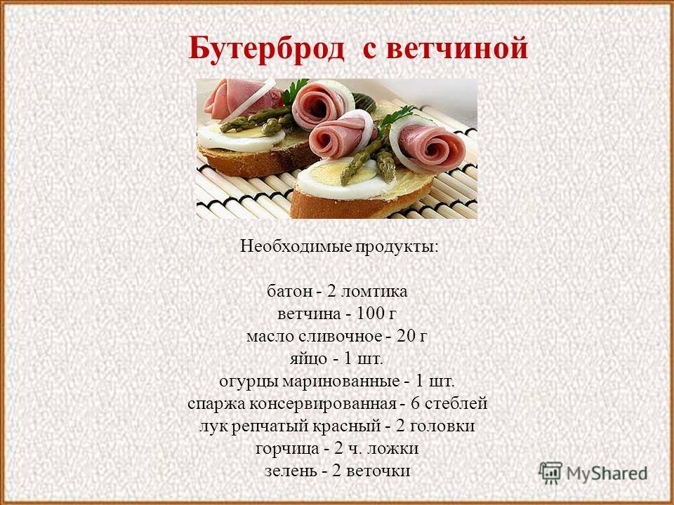 Бутерброд с ветчиной Необходимые продукты: батон - 2 ломтика ветчина - 100 г масло сливочное - 20 г яйцо - 1 шт. огурцы маринованные - 1 шт. спаржа консервированная - 6 стеблей лук репчатый красный - 2 головки горчица - 2 ч. ложки зелень - 2 веточки