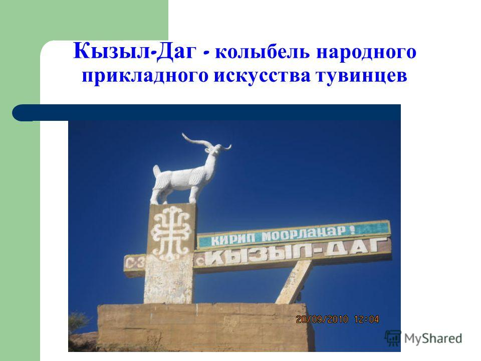 Кызыл - Даг - колыбель народного прикладного искусства тувинцев