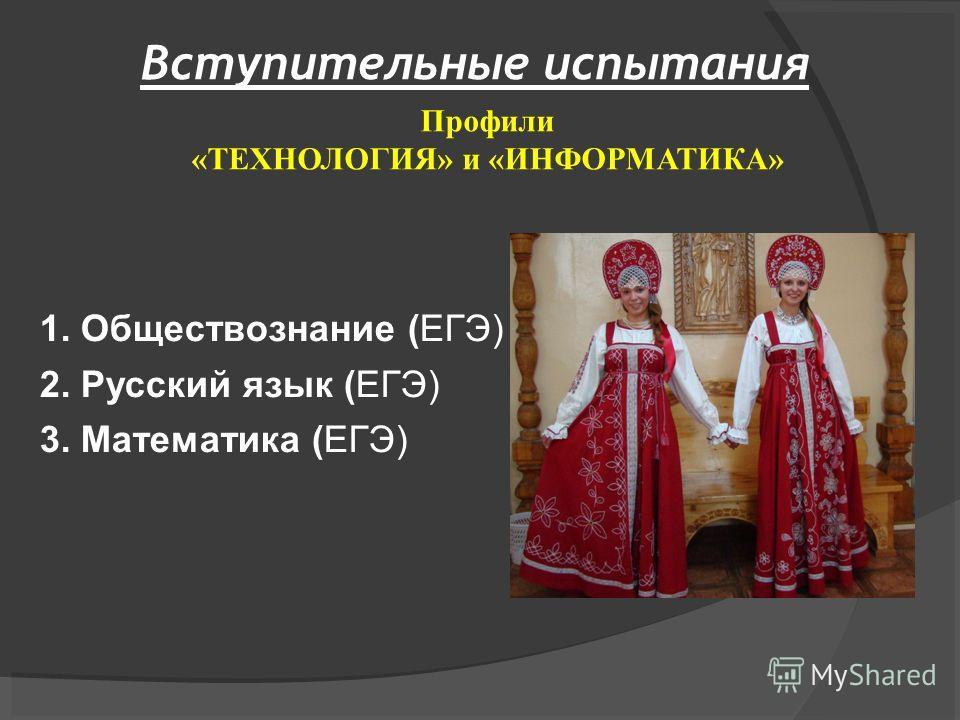 Вступительные испытания 1. Обществознание (ЕГЭ) 2. Русский язык (ЕГЭ) 3. Математика (ЕГЭ) Профили «ТЕХНОЛОГИЯ» и «ИНФОРМАТИКА»