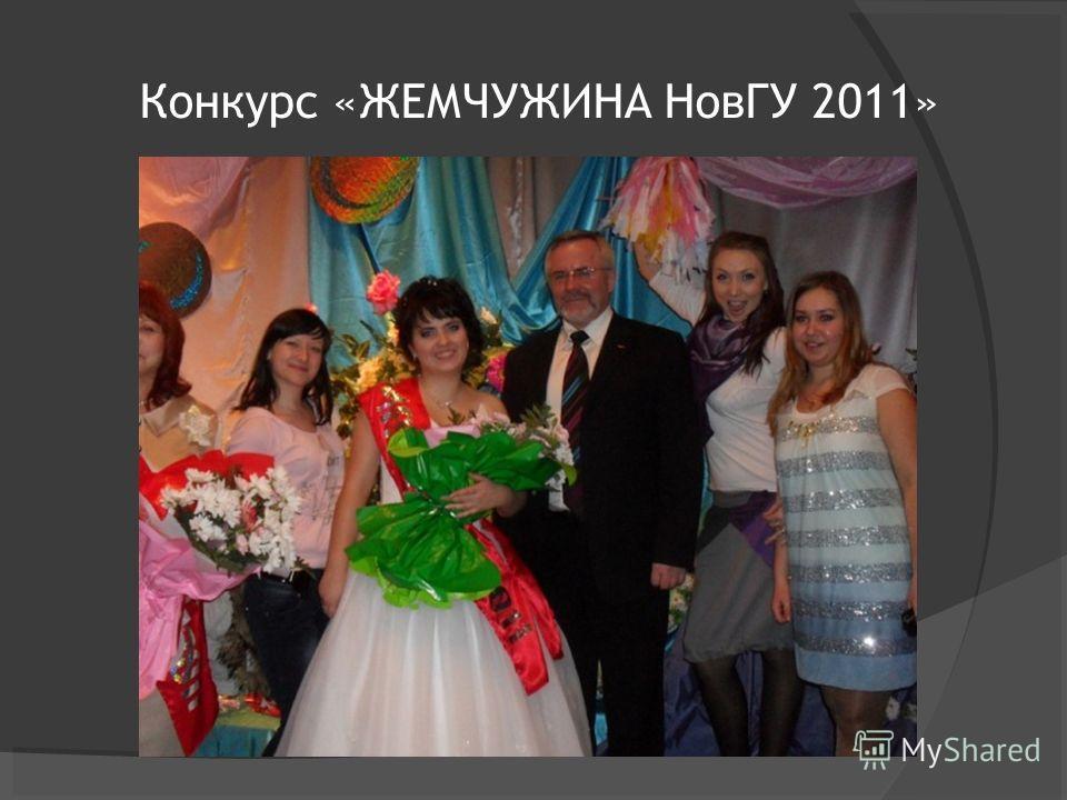 Конкурс «ЖЕМЧУЖИНА НовГУ 2011»
