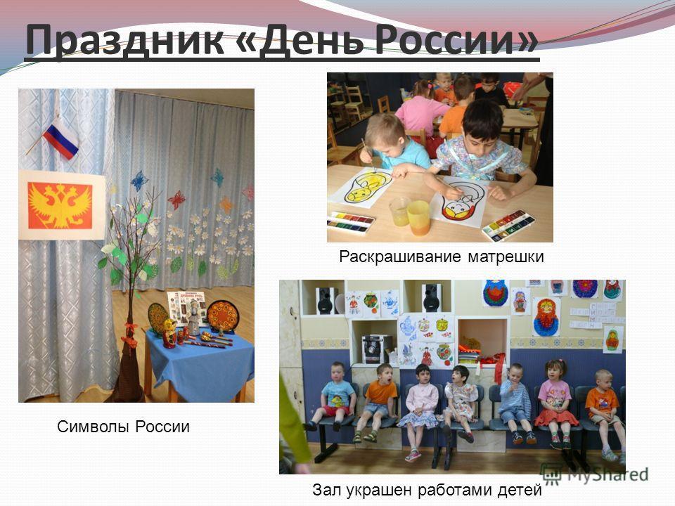 Праздник «День России» Символы России Раскрашивание матрешки Зал украшен работами детей
